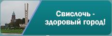 Свислочь - здоровый город!