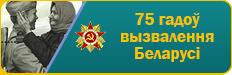 75-годдзе вызвалення Рэспублікі Беларусь ад нямецка-фашысцкіх захопнікаў