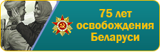 75-летие освобождения Республики Беларусь от немецко-фашистских захватчиков
