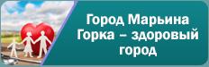 Город Марьина Горка – здоровый город