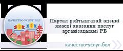 Партал рэцэнзаваў, што ацэньваюцца паслугі арганізацый Рэспублікі Беларусь