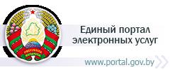 Единый портал электронных услуг