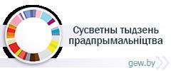 Сусветны тыдзень прадпрымальніцтва ў Беларусі