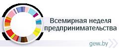 Всемирная неделя предпринимательства в Беларуси