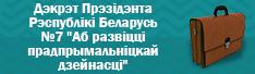 Дэкрэт Прэзідэнта Рэспублікі Беларусь №7 «Аб развіцці прадпрымальніцтва»